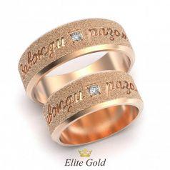 Золотые обручальные кольца с рельефной надписью Завжди разом