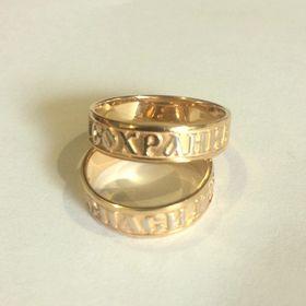 обручальное кольцо спаси и сохрани без камней с родажем букв в лимонном золоте