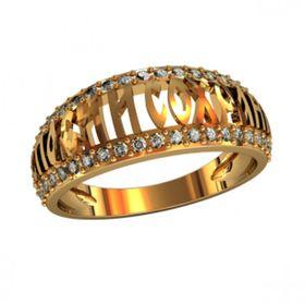 кольцо спаси и сохрани с камнями