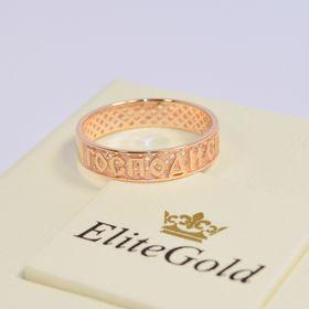 Кольцо Спаси и Сохрани в красном золоте