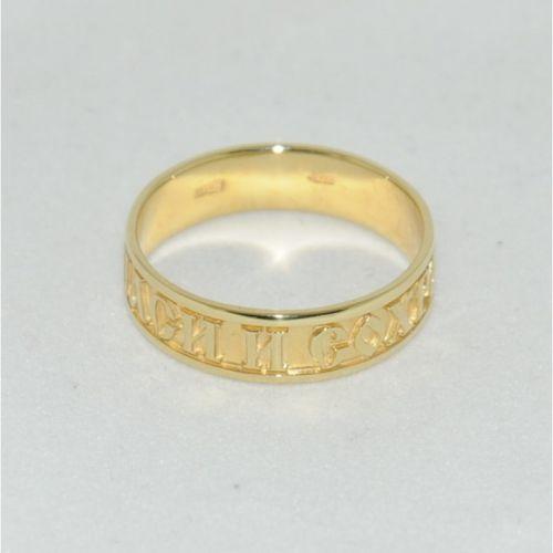 кольцо спаси и сохрани без камней в лимонном золоте