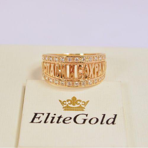 кольцо спаси и сохрани с камнями в красном золоте с белыми камнями