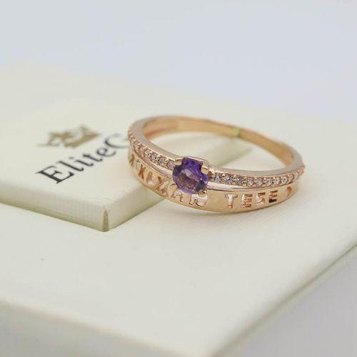 Помолвочное кольцо с надписью Я кохаю тебе